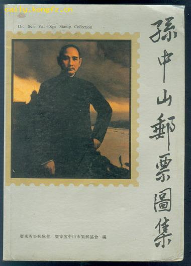 孙中山邮票图集---初版1印、印量仅5千册、16开、彩色铜版纸