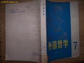 外国哲学(7)   一版一印本