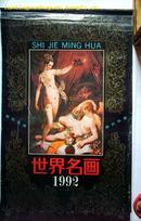 挂历:世界名画(1992年)75X51CM 282