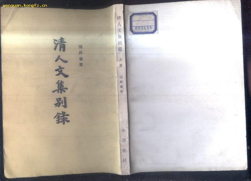 清人文集别录(上下)>文泉国学类50818-4,上册皮有压痕,下册书页下脚轻微水印