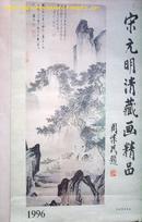 挂历:宋元明清藏画精品(1996年)74X50CM 315