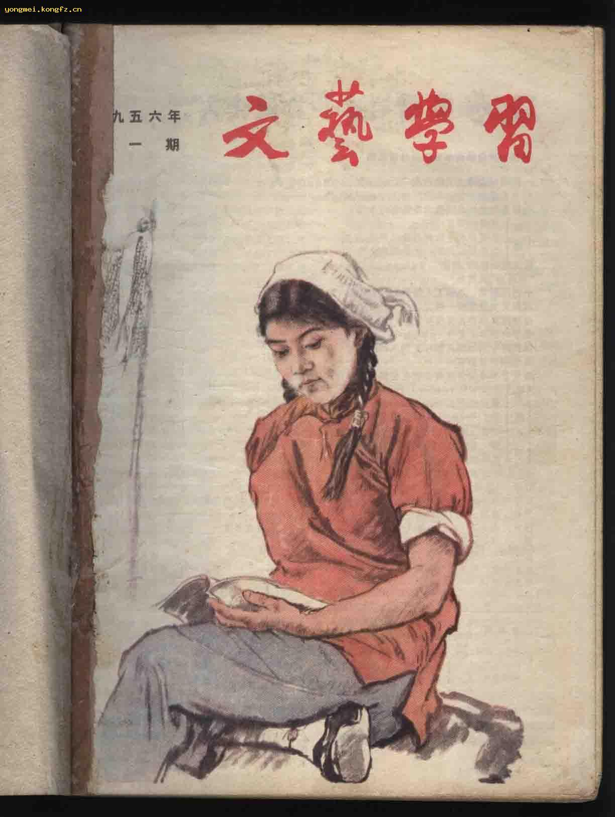 文艺学习 (1956年全年12期合订本 )