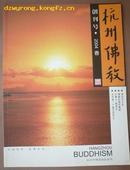 杂志创刊号:杭州佛教(有创刊词11名领导人题词协会刊物)