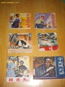 50或60年代48开老版连环画:谢臣(人美学习解放军画库)有照片和贺龙题词  缺封底