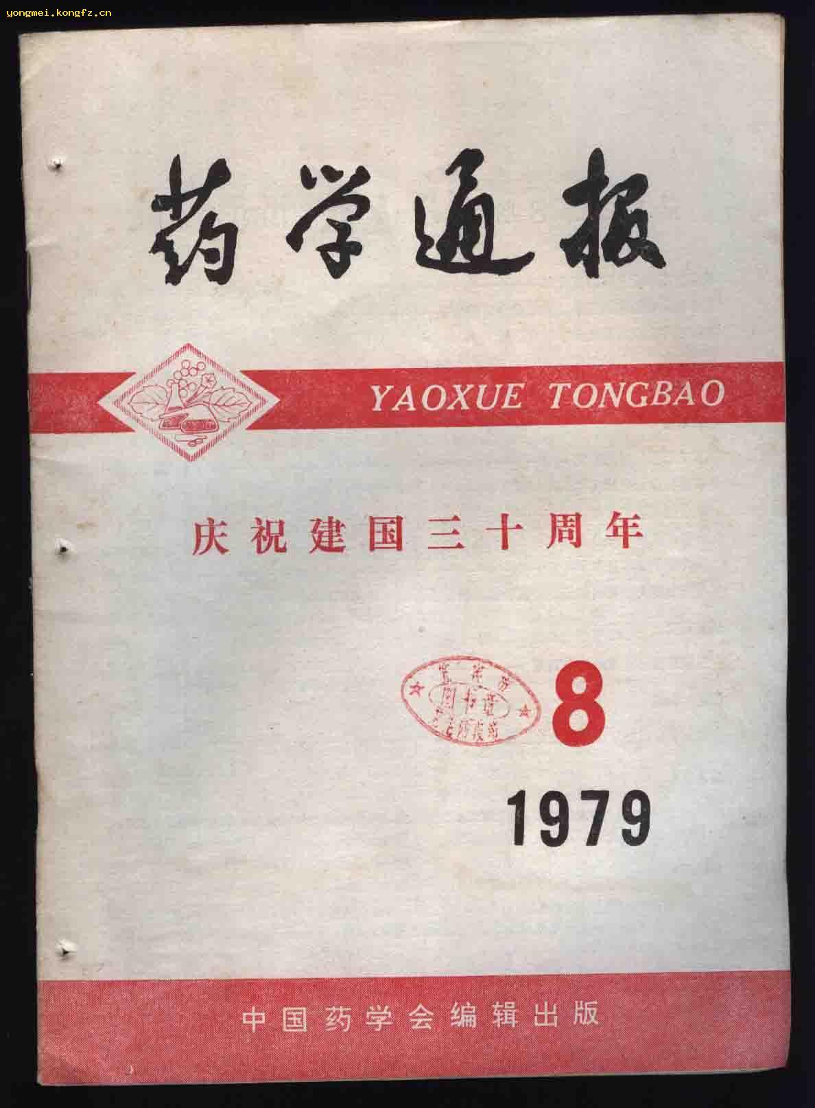 药学通报<79年8期>(封面有庆祝建国30周年)