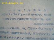 忻定县人民委员会关于1959年和60年招考的初中.初师学中的粮食供应仍由农村留量国家补差的通知(60年)