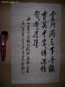 王任重秘书曹志勤书法一张  43厘米.26.50厘米