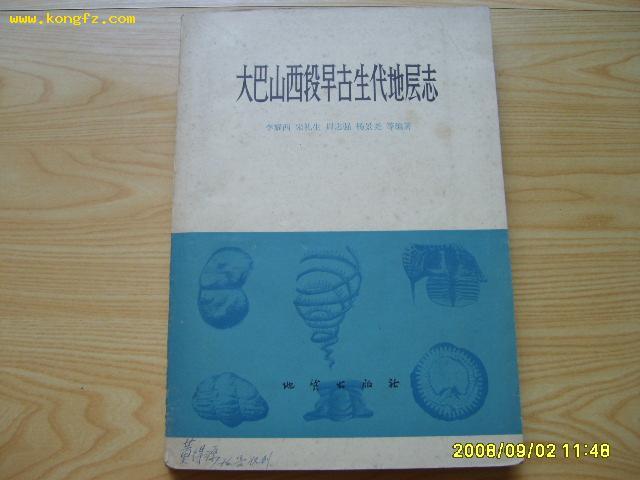 《大巴山西段早古生代地层志》16开1975年1版1印,印5200册,附图版70幅。