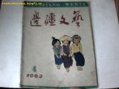 边疆文艺 1962年.4