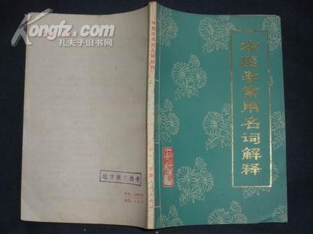 中医学常用名词解释