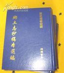 乡土志抄稿本选编(16开精装 全十六册)