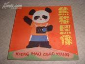 熊猫照相(彩色版)