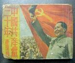 中国共产党三十年连环画/获华北局嘉奖/51年一版品相以实物书影为准自己判断品相