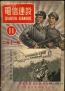 """《电信建设》杂志1951年第11期(第二卷第十一期,封面画面为""""美国原子讹诈的破产"""")"""