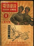 """《电信建设》杂志1951年第9期(第二卷第九期,封面为""""严正的立场"""")"""
