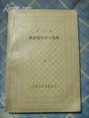 网格本——雄猫穆尔的生活观(外国文学名著丛书)80年一版一印