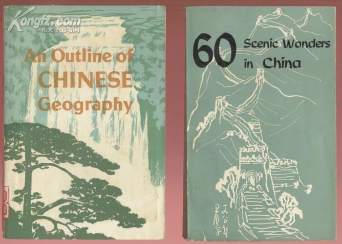 (英文版)中国六十景(60 Scenic Wonders in China) 插图并附地图多幅