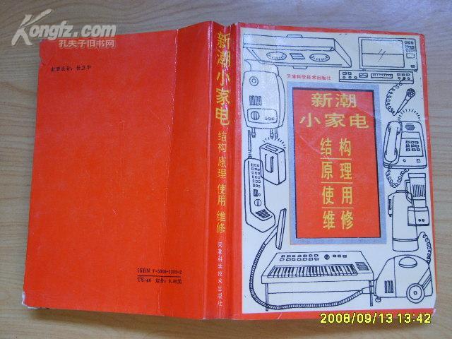 《新潮小家电-结构,原理,使用,维修》1994年1版1印,印6000册。