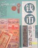 (商务)钱币品鉴与投资 32开铜版全彩印
