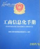 (中国工商)工商信息化手册