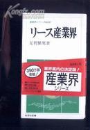 产业界…(日文原版)051213