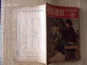 53年电信建设初级版第二卷(11)  一版一印本