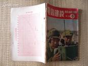 53年电信建设初级版第二卷(8)  一版一印本