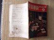 53年电信建设初级版第二卷(7)  一版一印本