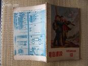 53年电信建设初级版10  一版一印本