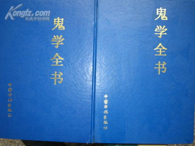 鬼学全书(3--4卷) 一版一印 精装十品
