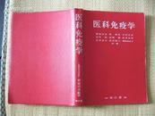 日本原版医书<医科免疫学> 书中有一封给中国医学界的信