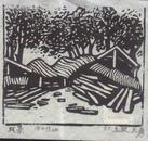 风景 (木刻)15x13cm  四川教育学院97美教作品