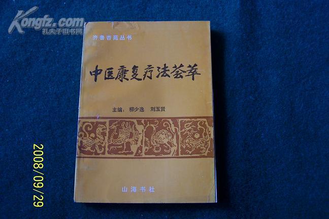 中医康复疗法荟萃  93年1版1印
