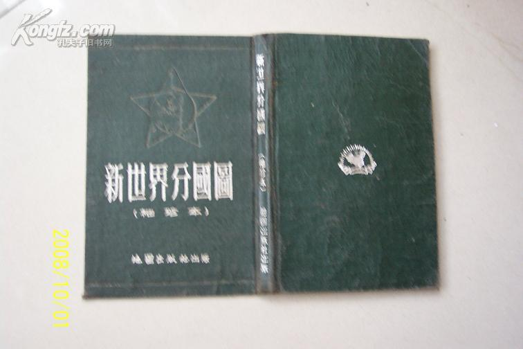硬壳精装 新世界分国图(袖珍本)53年5版 地图出版社
