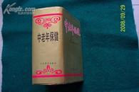 中老年保健 硬壳精装大厚本 砖头书 95年北京2印 人民军艺出版社