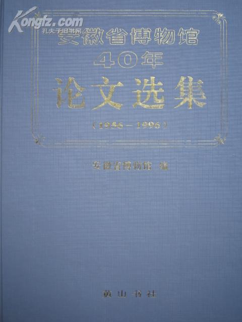 16k精装 安徽省博物馆40年论文选集(1956-1996)(全部史料,一厚册,定价62元)