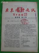 《广东统计通讯》第四卷第三期(民国35年)