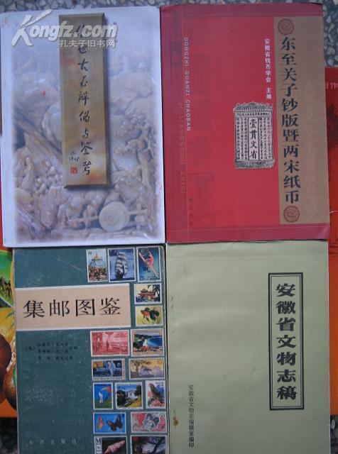 安徽省文物志稿(补编)