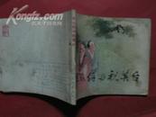 连环画; 梁山伯与祝英台 1981年2版2印 LS-266