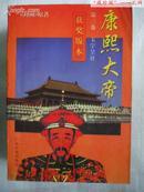 获奖版本:康熙大帝(第二卷)
