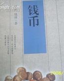 (贵州)钱币-文物收藏知识丛书