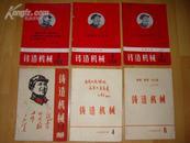 文革期刊6本 封面有头像或题词
