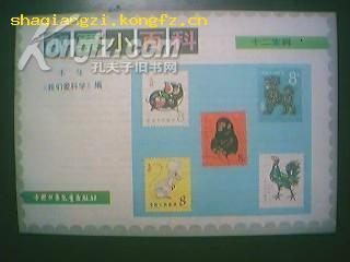 《邮票小百科——十二生肖》