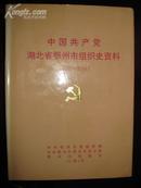 中国共产党湖北省鄂州市组织史资料[1926-1987]