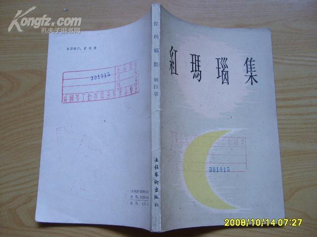 《红玛瑙集》 1983年1版1印.
