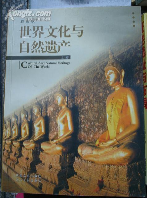 世界文化与自然遗产(上卷)