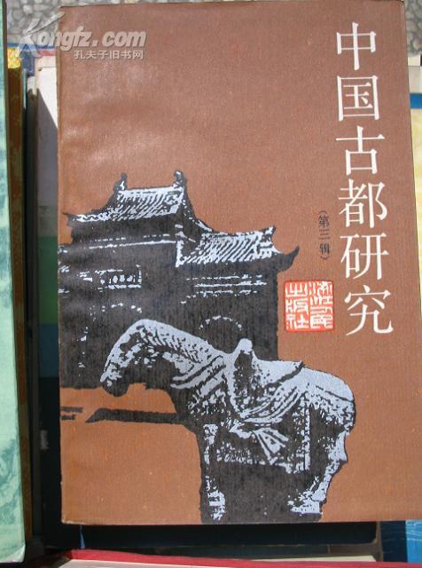 《中国古都研究》第三辑 32开 1987年1版1印 10品(图)
