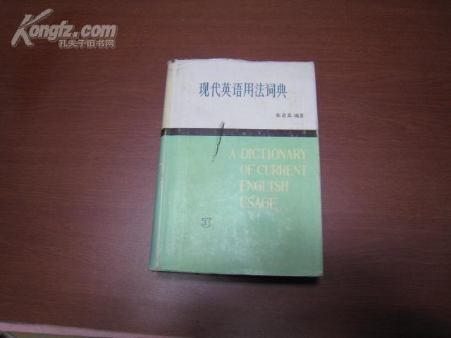 4212 现代英语用法词典·1(一版一印)