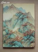 朵云轩97秋季中国艺术品拍卖会·海上名家精品专场图录