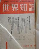 世界知识1952年1—50期(馆藏书合订本)